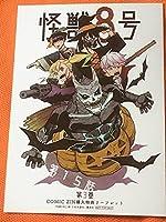 怪獣8号 3巻 COMICZIN 特典 4Pリーフレット コミックジン