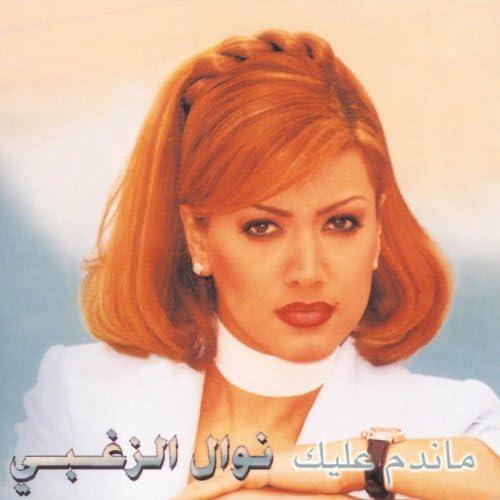 Nawal El Zoughbi