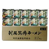 ラーメン 乾麺 インスタントラーメン 利尻昆布ラーメン 塩ラーメン 10袋セット (ラーメンスープ 付き) 利尻昆布 ラーメン