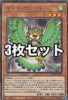 【3枚セット】遊戯王 DAMA-JP019 ガスタ・ヴェズル (日本語版 レア) ドーン・オブ・マジェスティ