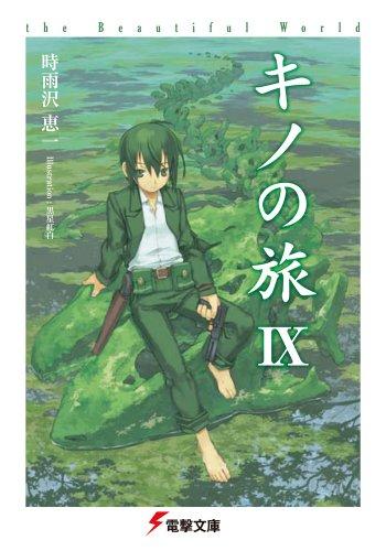 キノの旅IX the Beautiful World (電撃文庫)