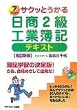 サクッとうかる日商2級工業簿記 テキスト
