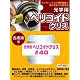 JAPAN HOBBY TOOL 光学用 ヘリコイドグリス#40 JHT9110