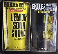 EXILE 公式 レモンサワー タンブラー ブラック イエロー