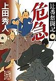 辻番奮闘記 危急 (集英社文庫)