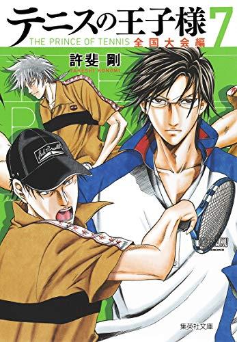 テニスの王子様 全国大会編 7 (集英社文庫―コミック版)