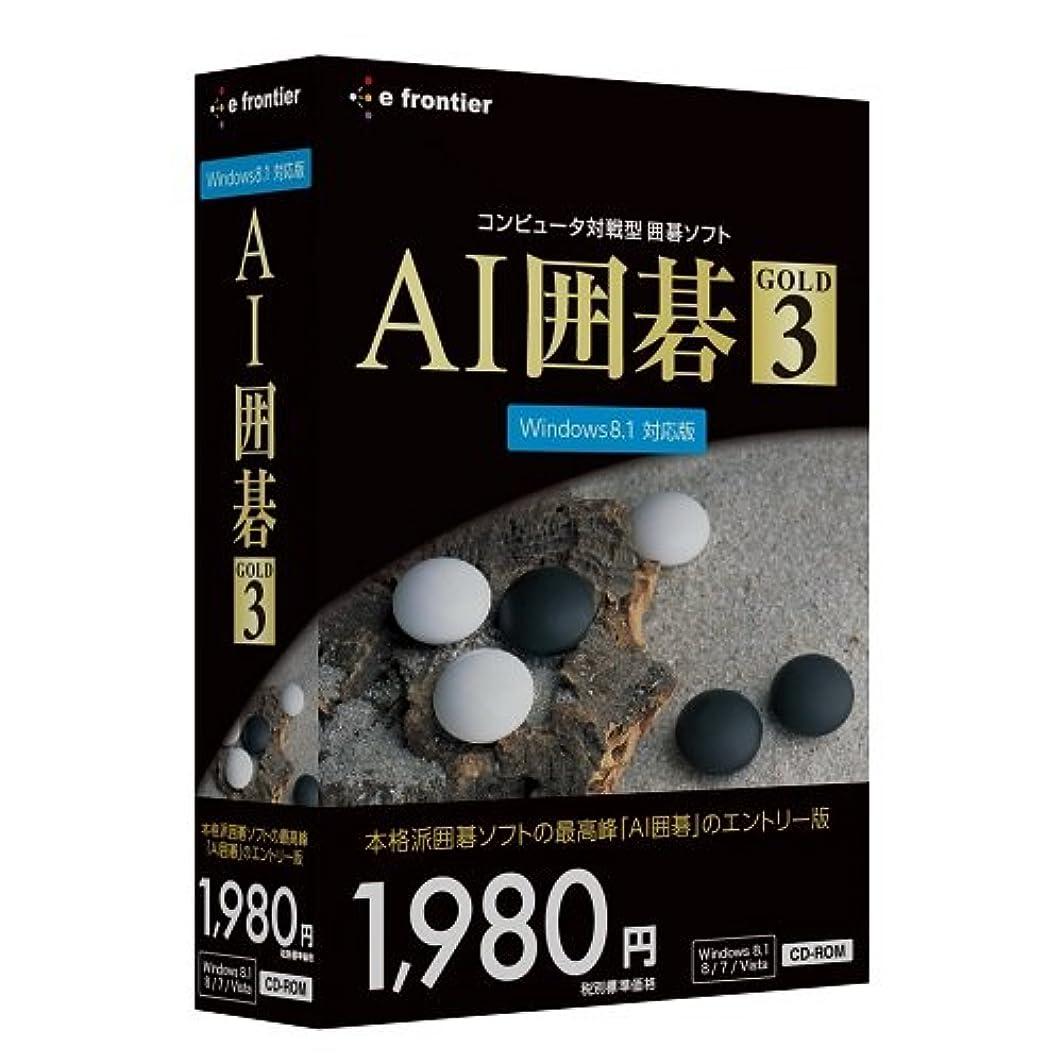 距離生産的横にイーフロンティア AI囲碁 GOLD 3 Windows 8.1対応版