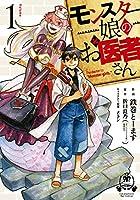 モンスター娘のお医者さん 1 (リュウコミックス)