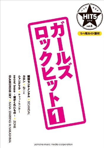 バンドスコア HIT5シリーズ Vol.06 ガールズロックヒット1 【リハ用ガイド譜付】