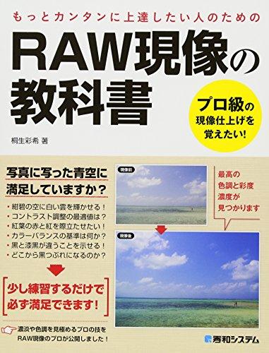 RAW現像の教科書―プロ級の現像仕上げを覚えたい!