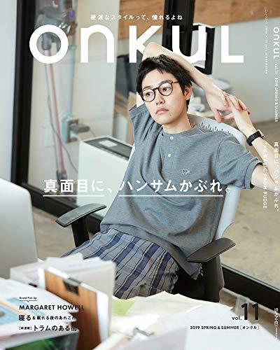 ONKUL オンクル vol.11 (ニューズムック)
