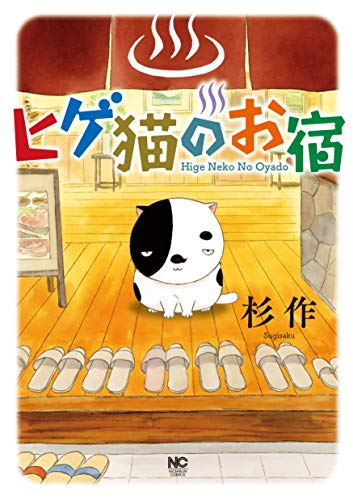 ヒゲ猫のお宿 (ニチブンコミックス)