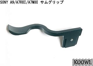 【KOOWL】 SONY ソニー A9 A7 III A7R III α9 α7III α7R3 サムグリップ サムレスト カメラ グリップ ホットシューハンドグリップ、ブラック、親指グリップ、握り心地が良いです