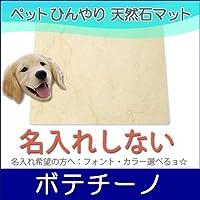 ペット冷却タイル大型 クリーム系大理石 コーナーR加工 40×40cm(名入れ無し)石専門店.com