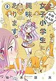 お姉さんは女子小学生に興味があります。(3) (バンブーコミックス)