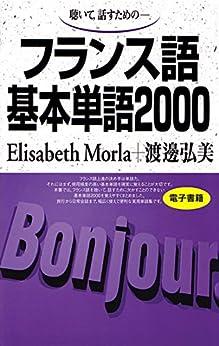[エリザベット・モーラ, 渡辺弘美]の聴いて、話すための フランス語基本単語2000