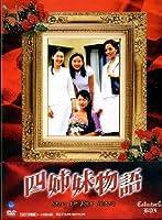 四姉妹物語 コレクターズBOX [DVD]