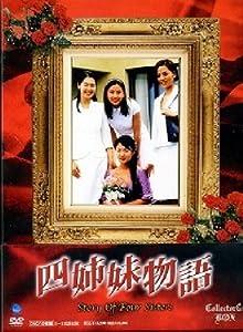 四姉妹物語(1995)