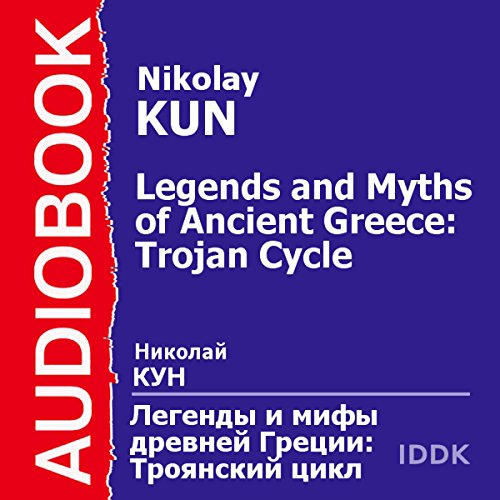 Legends and Myths of Ancient Greece: Trojan Cycle [Russian Edition] audiobook cover art