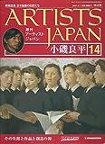 週刊 アーティストジャパン 小磯良平 改訂版 14 (美術全集 日本絵画の巨匠たち)