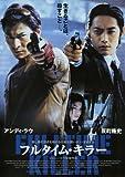 Fulltime Killer Movie Poster (27,94 x 43,18 cm)