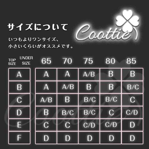 Coottie(クーティー)『ぷるるんシリコンブラ』
