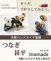 DogPeace(ドッグピース) 犬の服の型紙 つなぎ甚平 ダックスMMサイズ(首周り22cm 、胴回り30cm 、後ろ着丈19cm) オリジナル 小型 犬 服 コスチューム の 型紙 手作り パターン