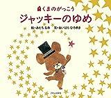 ジャッキーのゆめ (PICT.BOOK)