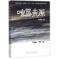 The Tumultuous Wilderness (Chinese Edition)