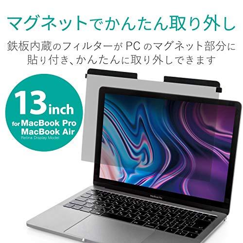 エレコムプライバシーフィルターMacBookPro13インチ/MacBookAir13インチ[RetinaDisplayModel]用のぞき見防止マグネットタイプEF-MBPT13PFM