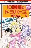 101回目のトラバーユ 2 (白泉社レディース・コミックス)