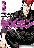 デメキン 3 (ヤングチャンピオン・コミックス)