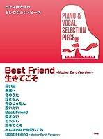 ピアノ弾き語りセレクション・ピーBest Friend ~Mother Earth Version~/生きてこそ 【ピース番号:P-076】 (楽譜)