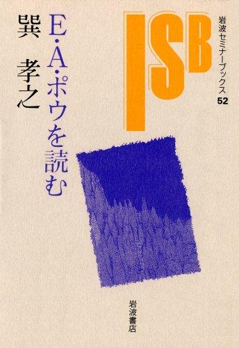E・A・ポウを読む (岩波セミナーブックス)