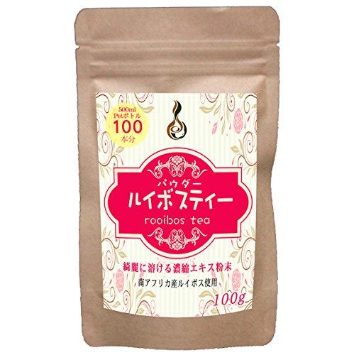 LOHAStyle ルイボスティー 粉末 南アフリカ産 100g (約200杯分) サッと溶ける即溶性の粉末