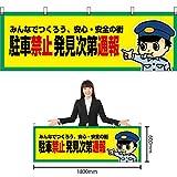 横幕 駐車禁止 発見次第通報 YK-792