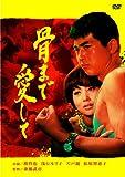 渡哲也 俳優生活55周年記念「日活・渡哲也DVDシリーズ」 骨まで愛して 廉価版2500YENシリーズ