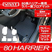 YMT トヨタ 新型 80系ハリアー ガソリン ラバー製フロアマット