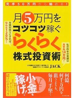 [JACK]の元手50万円から始める! 月5万円をコツコツ稼ぐらくらく株式投資術