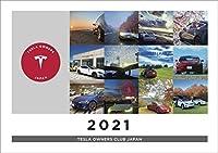 TOCJ (テスラ・オーナーズ・クラブ) 公認 カレンダー2021 ※テスラオーナー以外の方も購入可能です。(壁掛けタイプ)