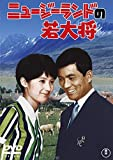 ニュージーランドの若大将<東宝DVD名作セレクション>[DVD]