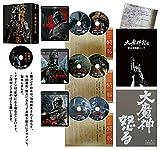 「大魔神封印函」4K修復版 Blu-ray BOX【完全初回生産限定】[DAXA-5787][Blu-ray/ブルーレイ]