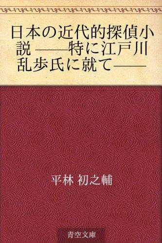 日本の近代的探偵小説 ——特に江戸川乱歩氏に就て——の詳細を見る