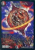 デュエルマスターズ第22弾/DMR-22/S7/SR/FORBIDDEN/闇/火/クリーチャー