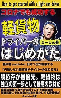 [ごーしん]のコロナでも成功する 軽貨物ドライバーのはじめかた: 軽貨物youtuber日本1位が執筆する「失敗しない軽貨物ドライバーのはじめ方」 ごーしん軽貨物 (Gorshin出版)