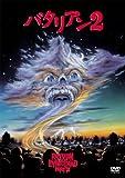 バタリアン2[DVD]