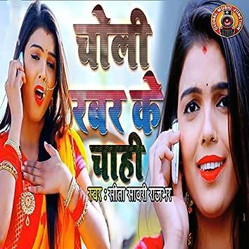 Choli Rabar Ke Chahi - Single