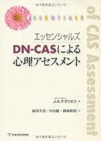 エッセンシャルズ DN‐CASによる心理アセスメント