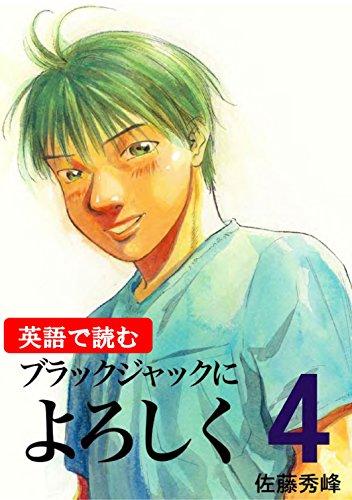 Give My Regards to Black Jack4 (Japanese Edition)