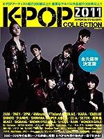 K-POP COLLECTION 2011 (キネ旬ムック)